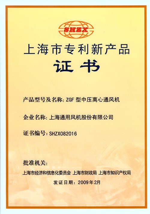 ZGF專利證書